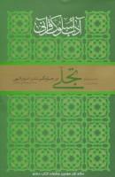 آداب سلوک قرآنی 4 (جلدهای 1و2)،(تجلی در جلوه گر شدن انوار الهی)