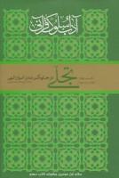 آداب سلوک قرآنی 4 (جلدهای 3و4)،(تجلی در جلوه گر شدن انوار الهی)