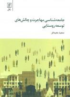 جامعه شناسی مهاجرت و چالش های توسعه روستایی