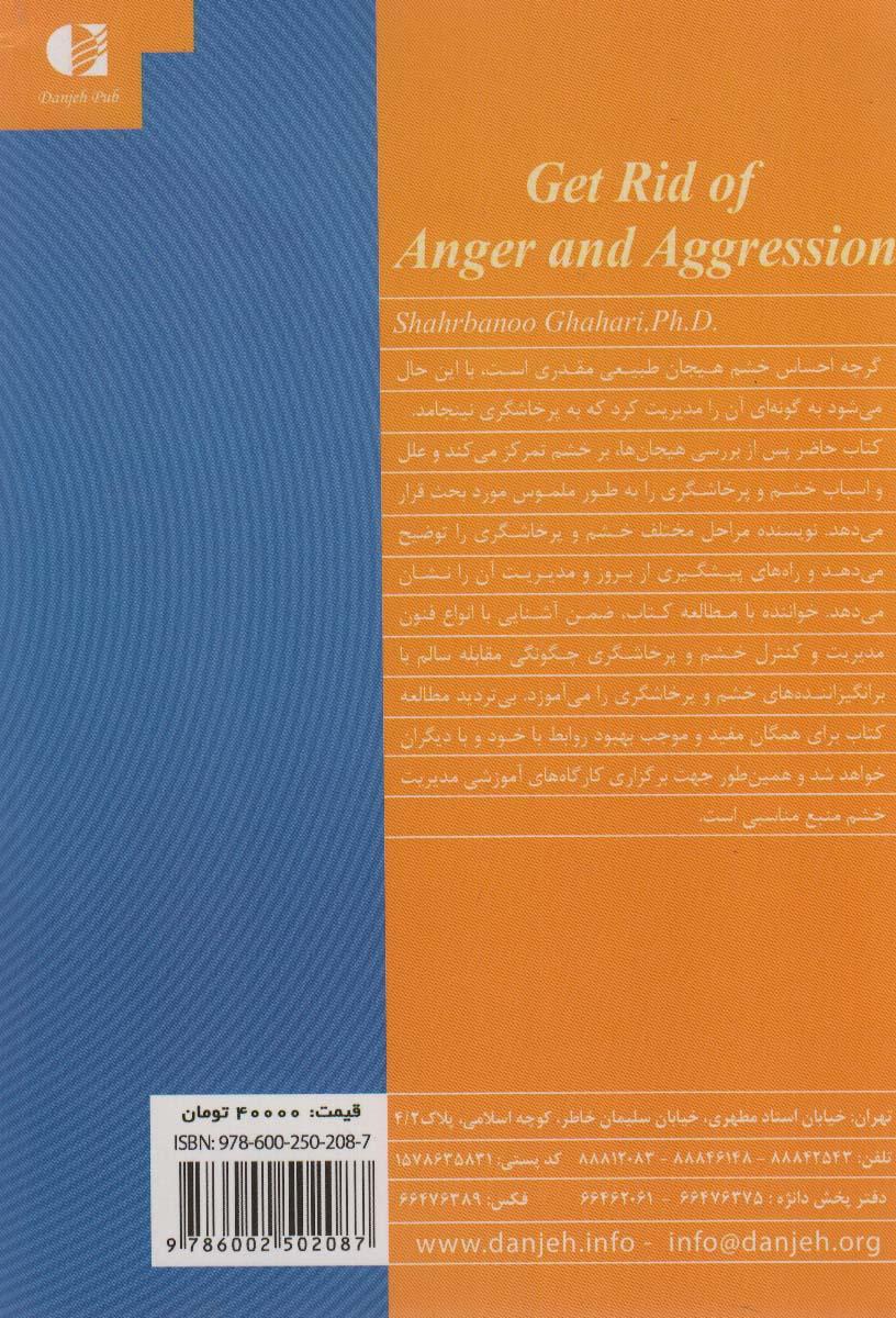 رهایی از خشم و پرخاشگری