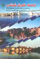 فرهنگ گویش شوشتری (ریشه شناسی و مقایسه با فارسی و گویشهای ایرانی ضرب المثلها،نمونه های متن…)