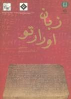 زبان اورارتو