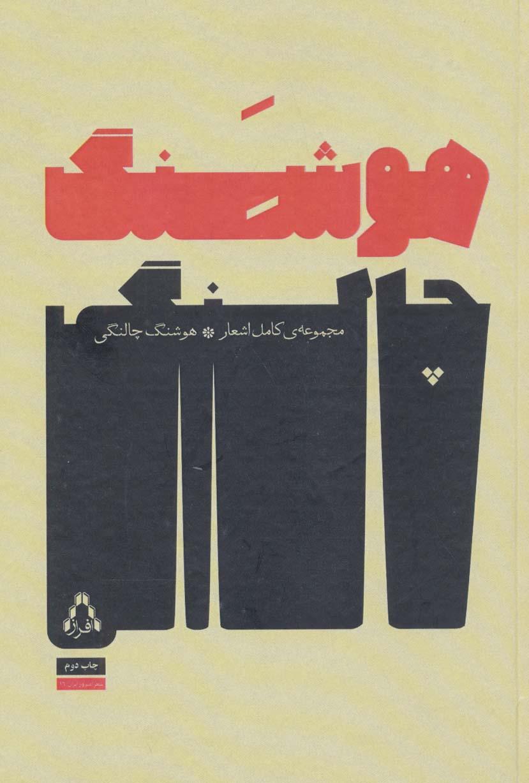 مجموعه ی کامل اشعار هوشنگ چالنگی (شعر امروز ایران16)