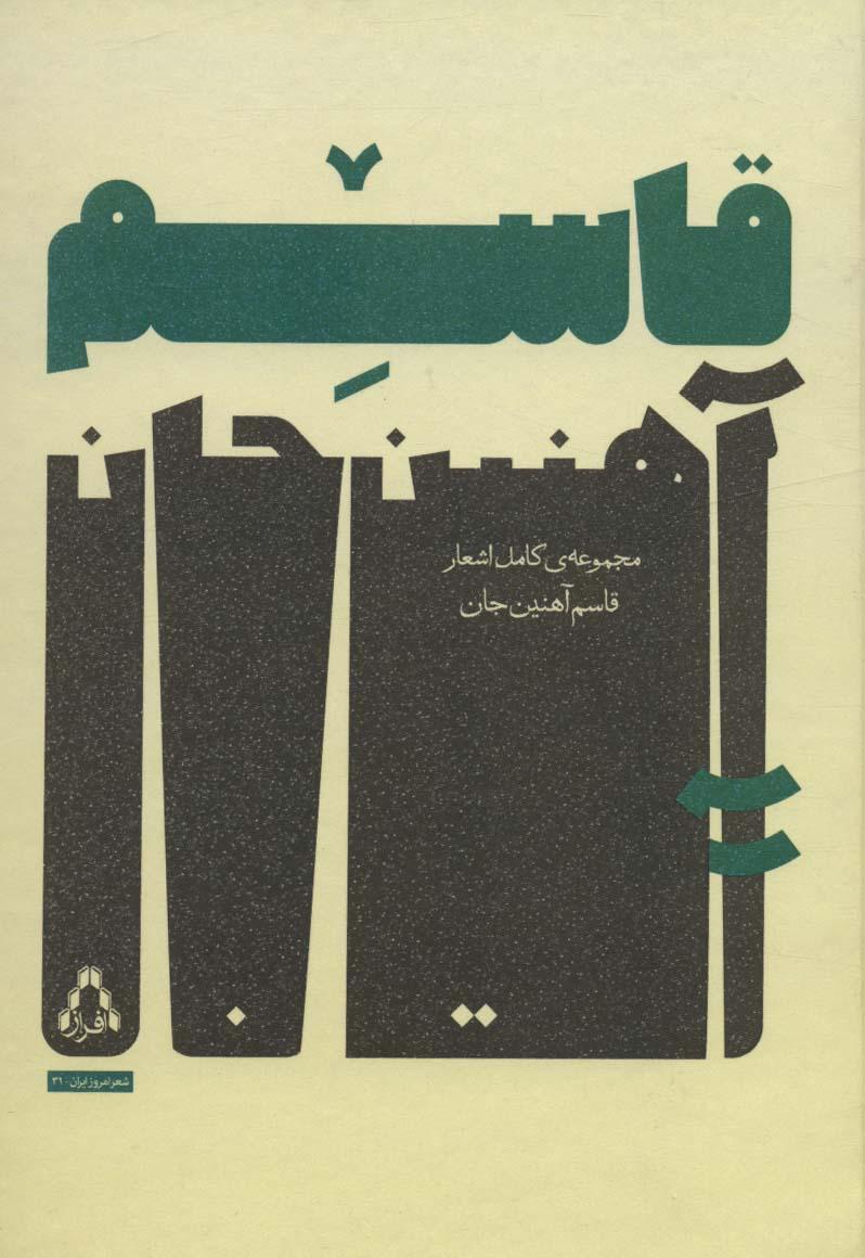 مجموعه ی کامل اشعار قاسم آهنین جان (شعر امروز ایران31)