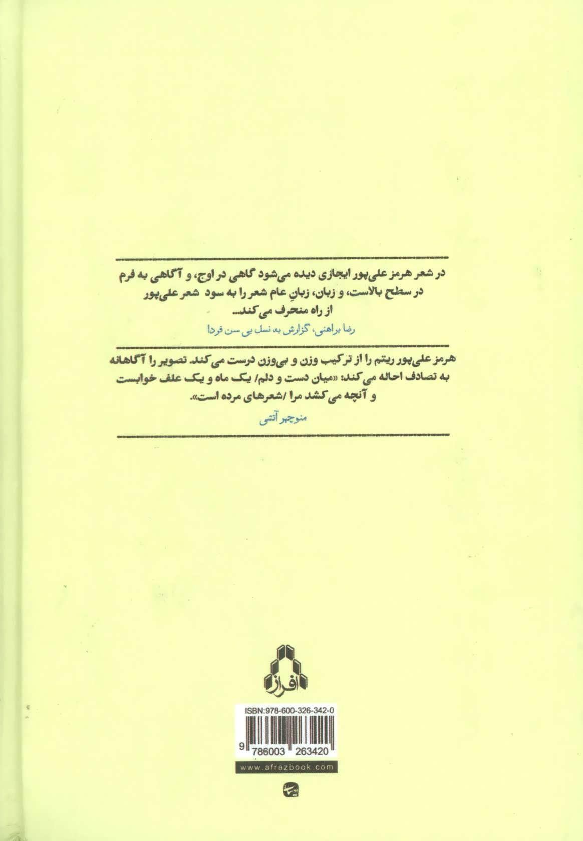 مجموعه ی کامل اشعار هرمز علی پور (شعر امروز ایران32)