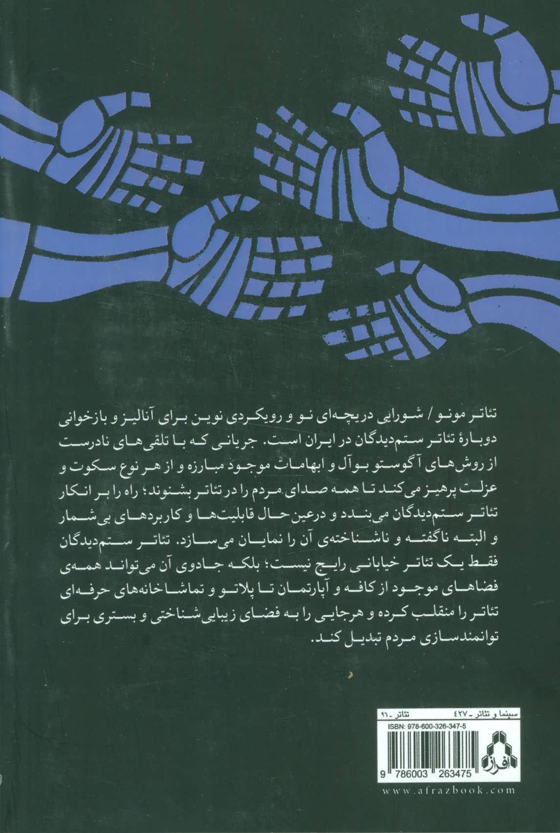 مونو/شورایی و گفت و گو با مردم (تجربه ی تئاتر ستم دیدگان در ایران)
