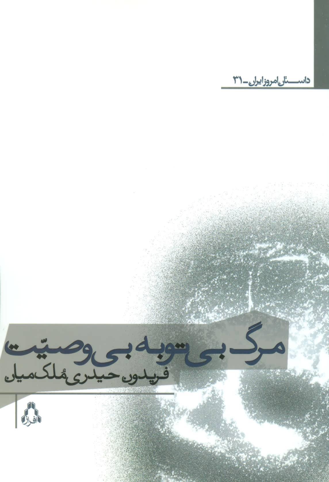 مرگ بی توبه بی وصیت (داستان امروز ایران31)