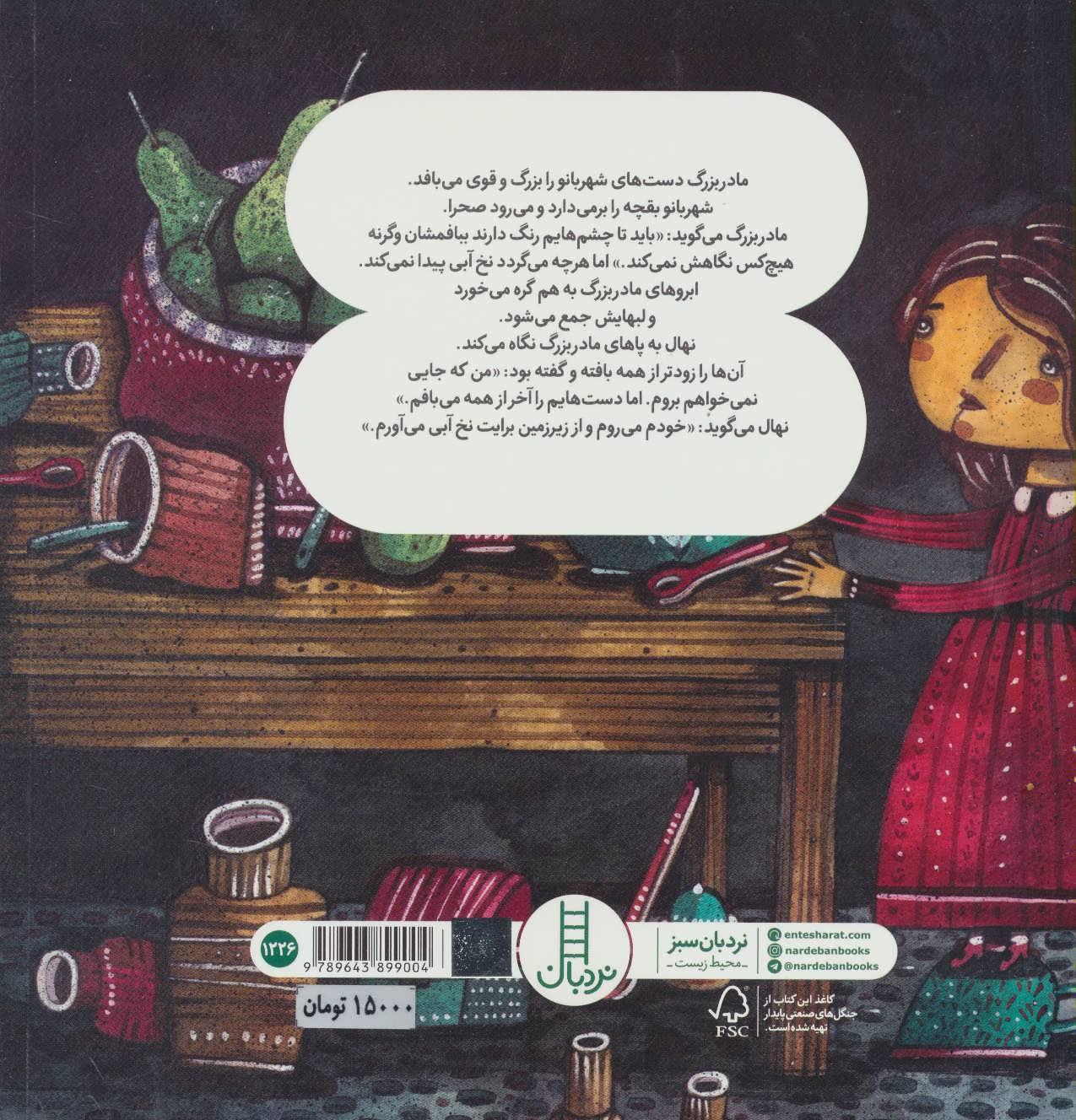 قصه های نهال 1 (قالی هزار و یک شب مادربزرگ)،(گلاسه)