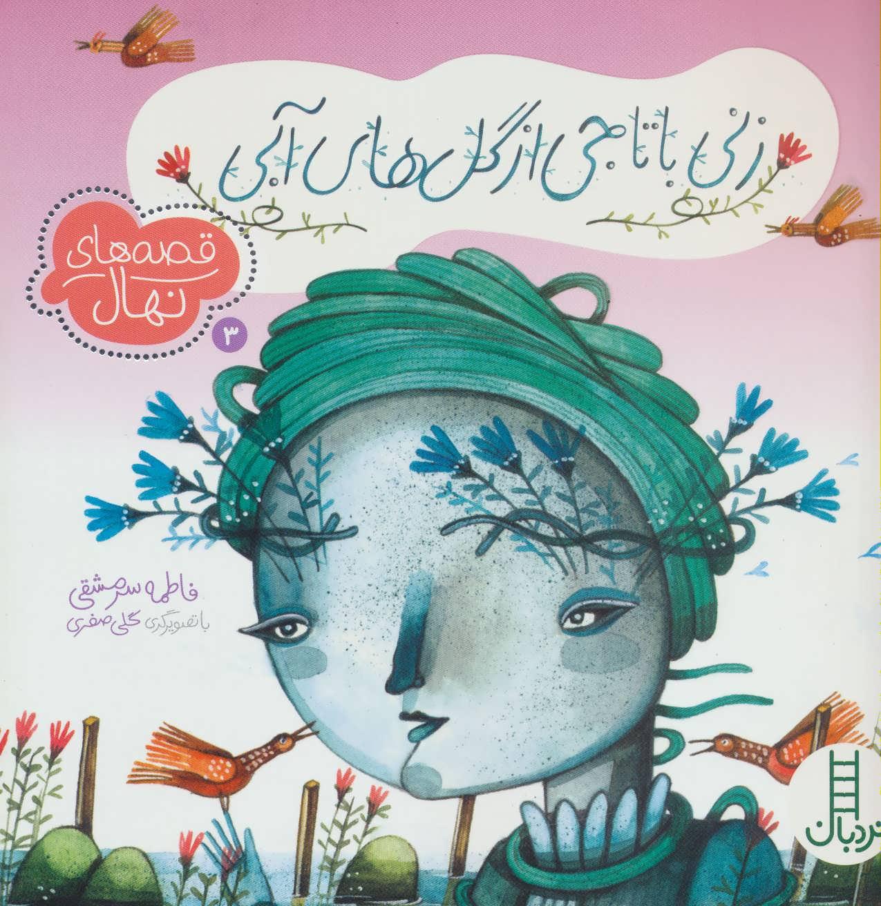 قصه های نهال 3 (زنی با تاجی از گل های آبی)،(گلاسه)