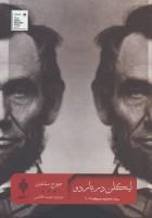 لینکلن در باردو (ادبیات بیگانه)