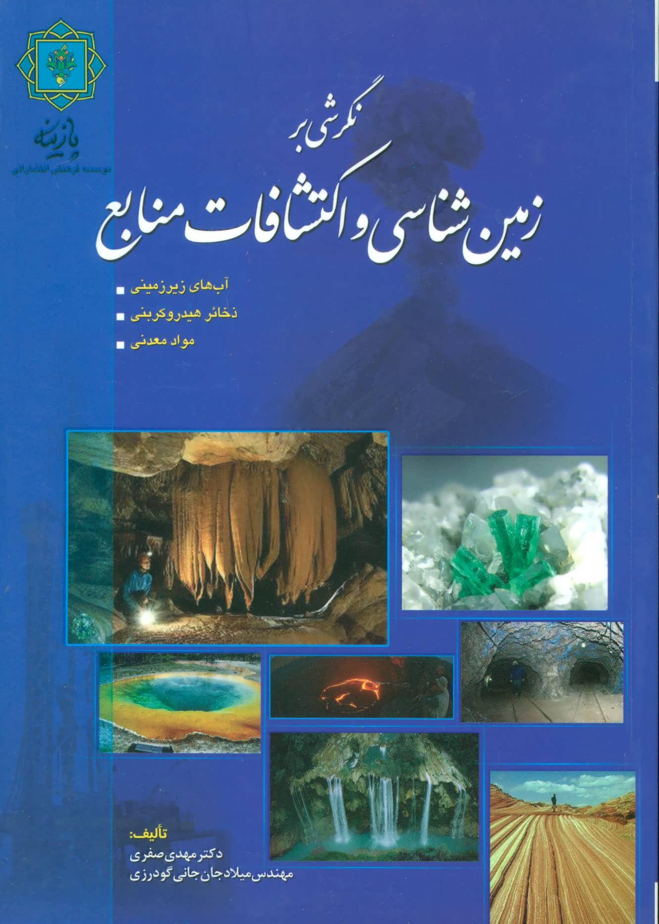 نگرشی بر زمین شناسی و اکتشافات منابع