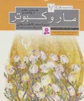 قصه های منظوم از 14 معصوم 7:مار و کبوتر (امام محمدباقر (ع))،(گلاسه)
