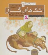 قصه های منظوم از 14 معصوم 9:اشک های گاو (امام موسی کاظم (ع))،(گلاسه)