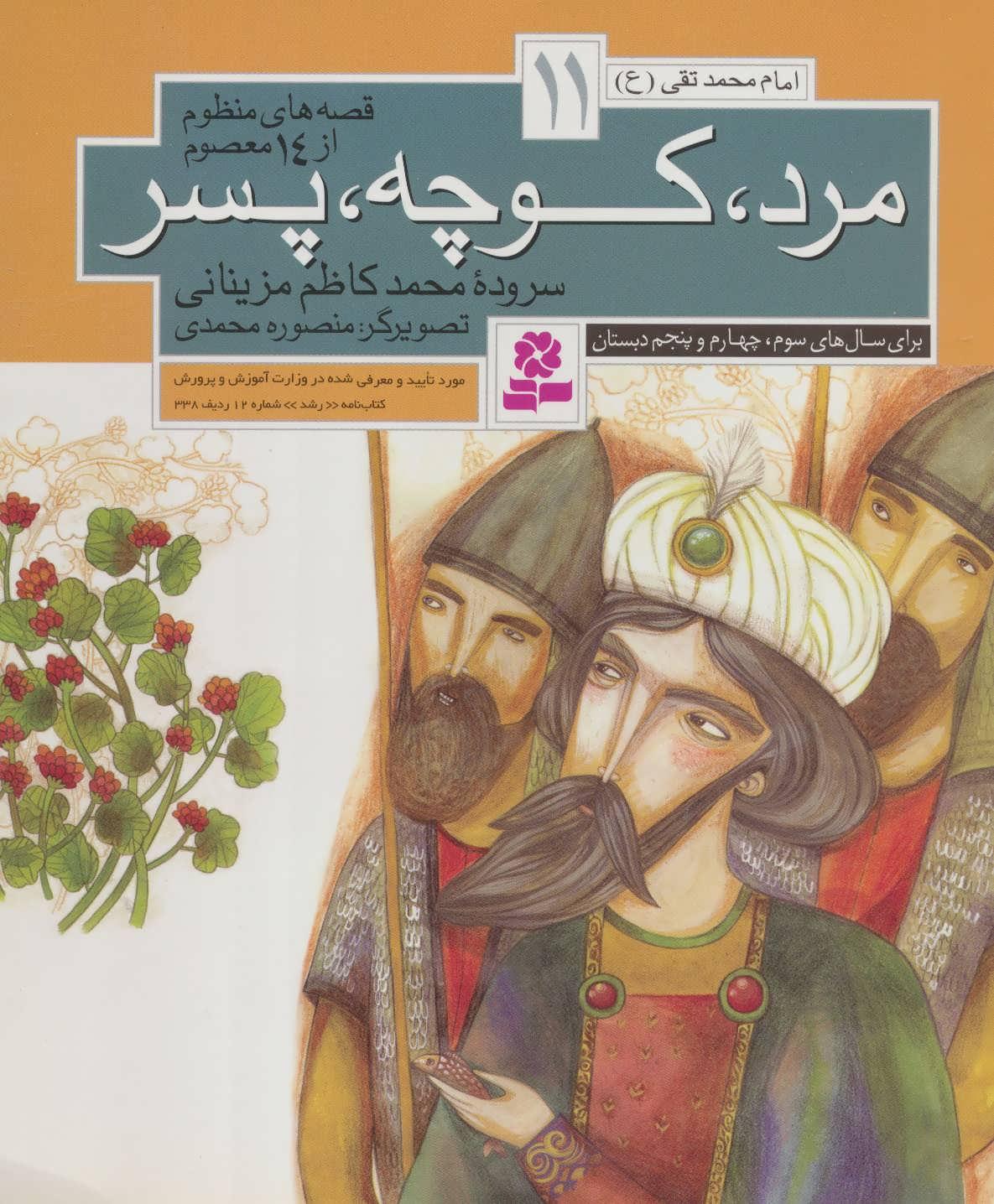قصه های منظوم از 14 معصوم11:مرد،کوچه،پسر (امام محمدتقی (ع))،(گلاسه)