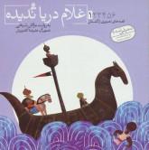 قصه های تصویری از گلستان 1 (غلام دریا ندیده)،(گلاسه)