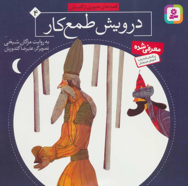 قصه های تصویری از گلستان 4 (درویش طمع کار)،(گلاسه)