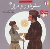 قصه های تصویری از گلستان 6 (سفر دور و دراز)