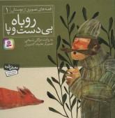قصه های تصویری از بوستان 1 (روباه بی دست و پا)،(گلاسه)