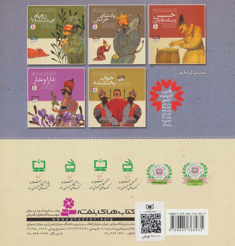 قصه های تصویری از بوستان 2 (حاتم طایی و مامور حاکم)،(گلاسه)