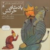 قصه های تصویری از بوستان 3 (پادشاه خرکش)،(گلاسه)