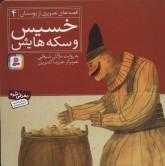 قصه های تصویری از بوستان 4 (خسیس و سکه هایش)،(گلاسه)