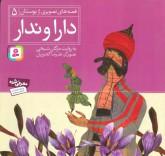 قصه های تصویری از بوستان 5 (دارا و ندار)،(گلاسه)