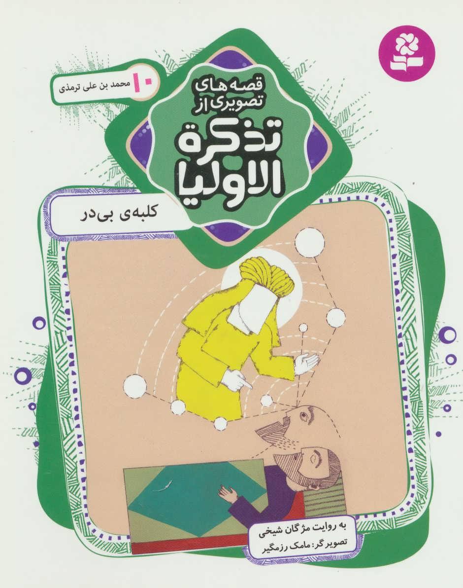 قصه های تصویری از تذکره الاولیا10 (کلبه ی بی در،محمدبن علی ترمذی)،(گلاسه)