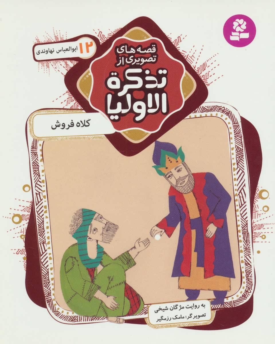 قصه های تصویری از تذکره الاولیا12 (کلاه فروش،ابوالعباس نهاوندی)،(گلاسه)