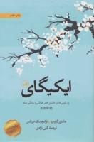 ایکیگای (راز ژاپنی ها در داشتن عمر طولانی و زندگی شاد)