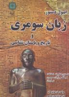 اصول دستور زبان سومری و تاریخ و باستان شناسی (نخستین گنجینه شناخت فرهنگ و زبان سومری در ایران)