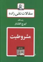 مقالات تقی زاده (18جلدی)