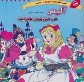 آلیس در سرزمین عجایب (افسانه های سرزمین آرزوها)
