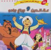 علاءالدین و چراغ جادو (افسانه های سرزمین آرزوها)