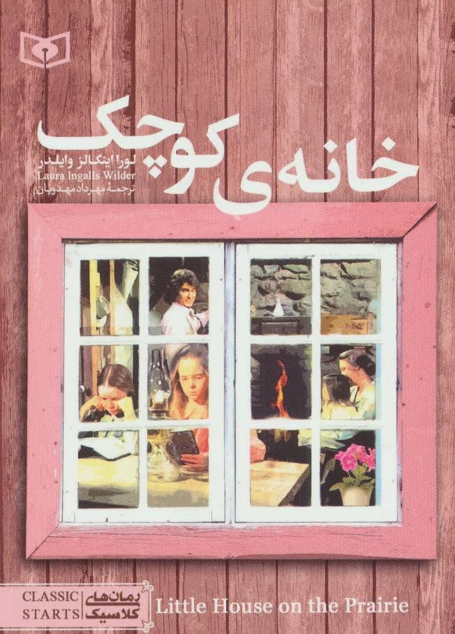 رمان های کلاسیک15 (خانه ی کوچک)