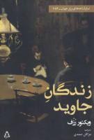 زندگان جاوید (نمایشنامه برتر جهان182)