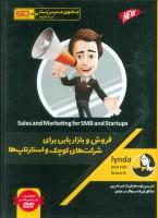 فیلم آموزشی فروش و بازاریابی برای شرکت های کوچک و استارتاپ ها (جادوی مدیریت در60 دقیقه)،(باقاب)