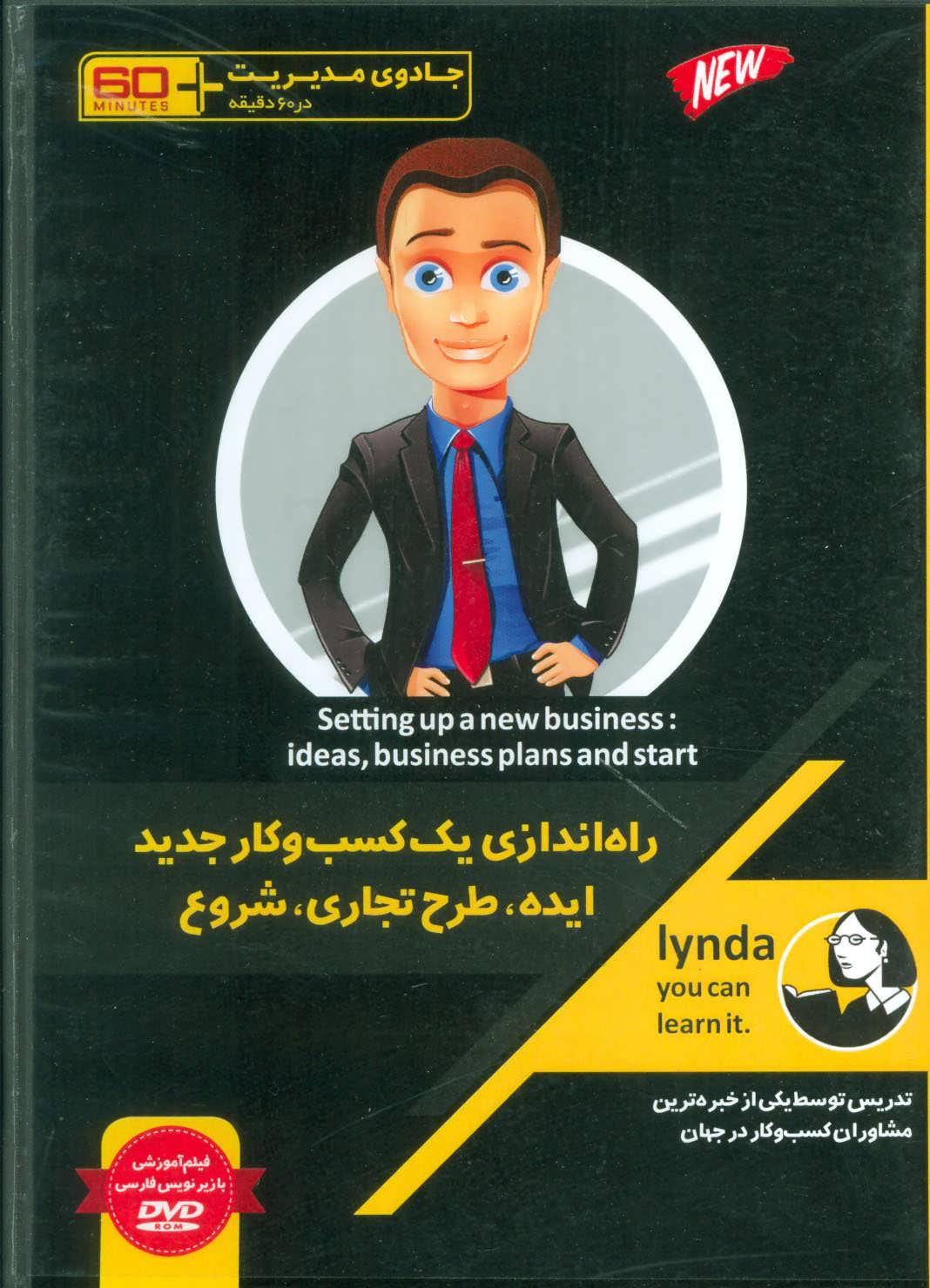 فیلم آموزشی راه اندازی یک کسب و کار جدید ایده،طرح تجاری،شروع (جادوی مدیریت در60 دقیقه)،(باقاب)