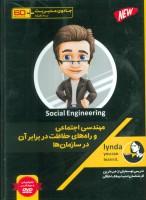 فیلم آموزشی مهندسی اجتماعی و راه های حفاظت در برابر آن در… (جادوی مدیریت در60 دقیقه)،(باقاب)
