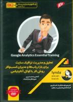 فیلم آموزشی تحلیل و مدیریت ترافیک سایت برای بازاریاب ها و… (جادوی مدیریت در60 دقیقه)،(باقاب)