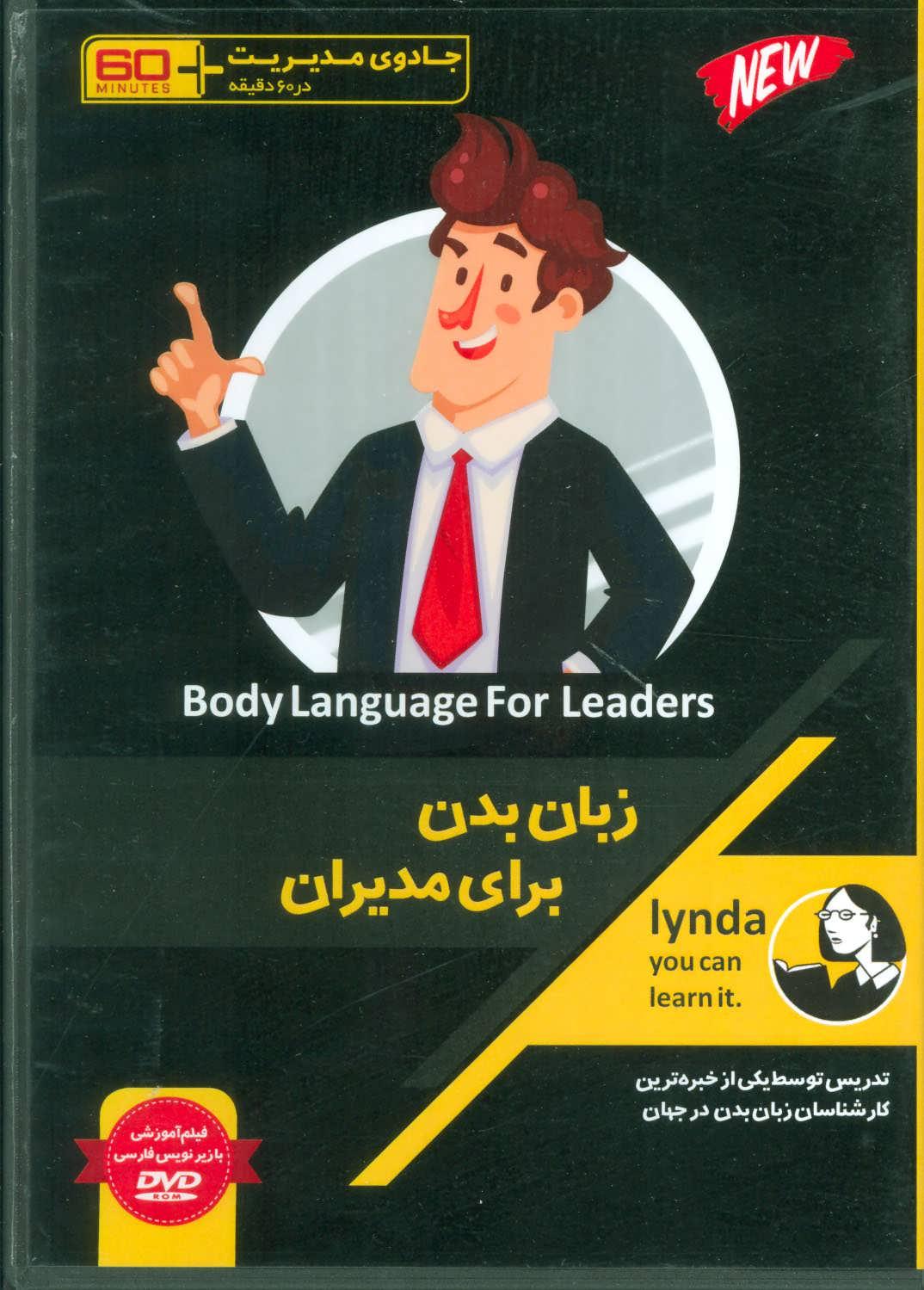 فیلم آموزشی زبان بدن برای مدیران (جادوی مدیریت در60 دقیقه)،(باقاب)