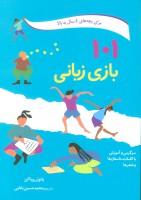 101 بازی زبانی (سرگرمی و آموزش با کلمات،داستان ها و شعرها)