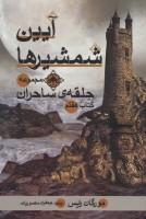حلقه ی ساحران (کتاب هفتم:آیین شمشیرها)