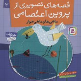 قصه های تصویری از پروین اعتصامی 3 (ماهی ها و ماهی خوار)،(گلاسه)