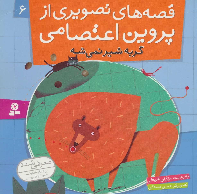 قصه های تصویری از پروین اعتصامی 6 (گربه شیر نمی شه)،(گلاسه)