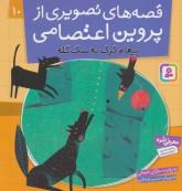 قصه های تصویری از پروین اعتصامی10 (پیغام گرگ به سگ گله)،(گلاسه)