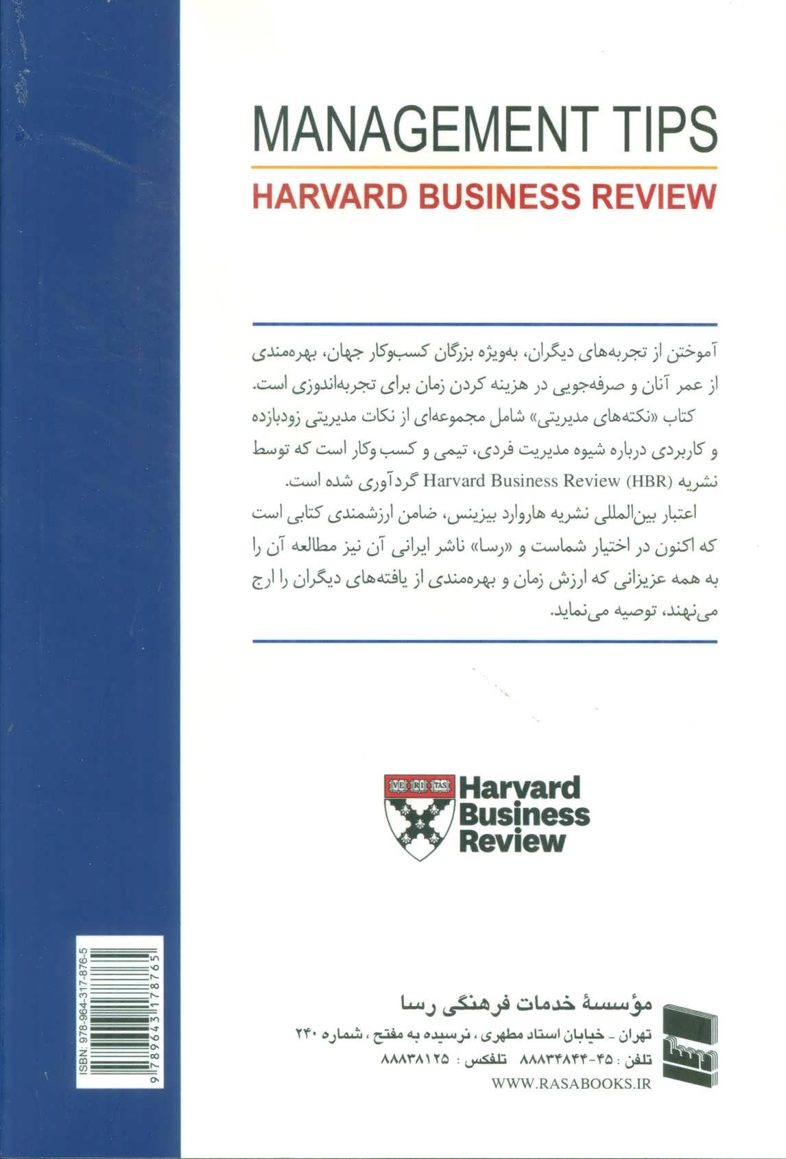 گزیده برترین نکته های مدیریتی (HARVARD BUSINESS REVIEW)