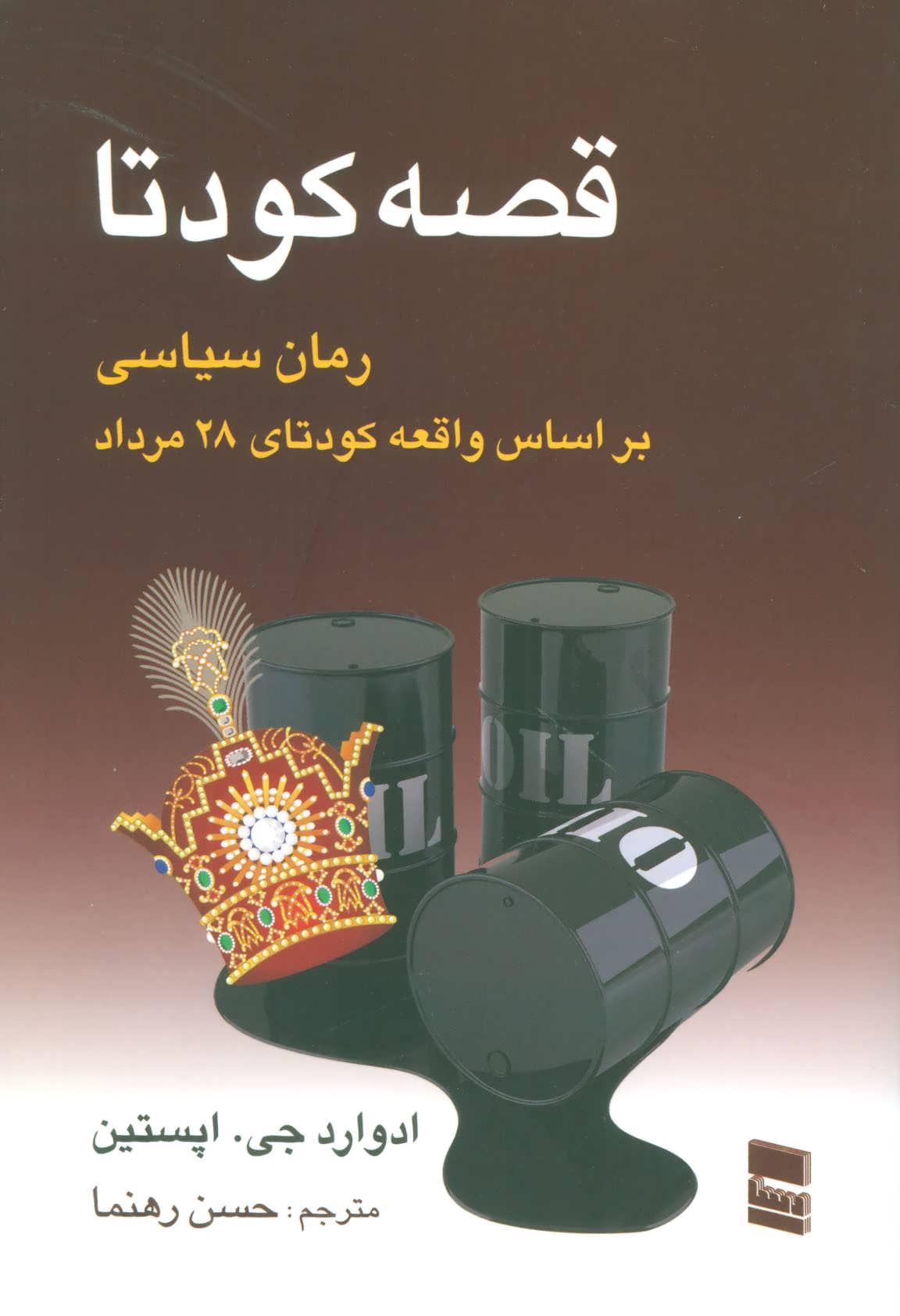 قصه کودتا (رمان سیاسی بر اساس واقعه کودتای 28 مرداد)