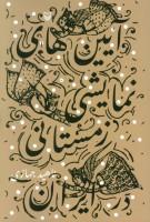 آیین های نمایشی زمستانی در ایران