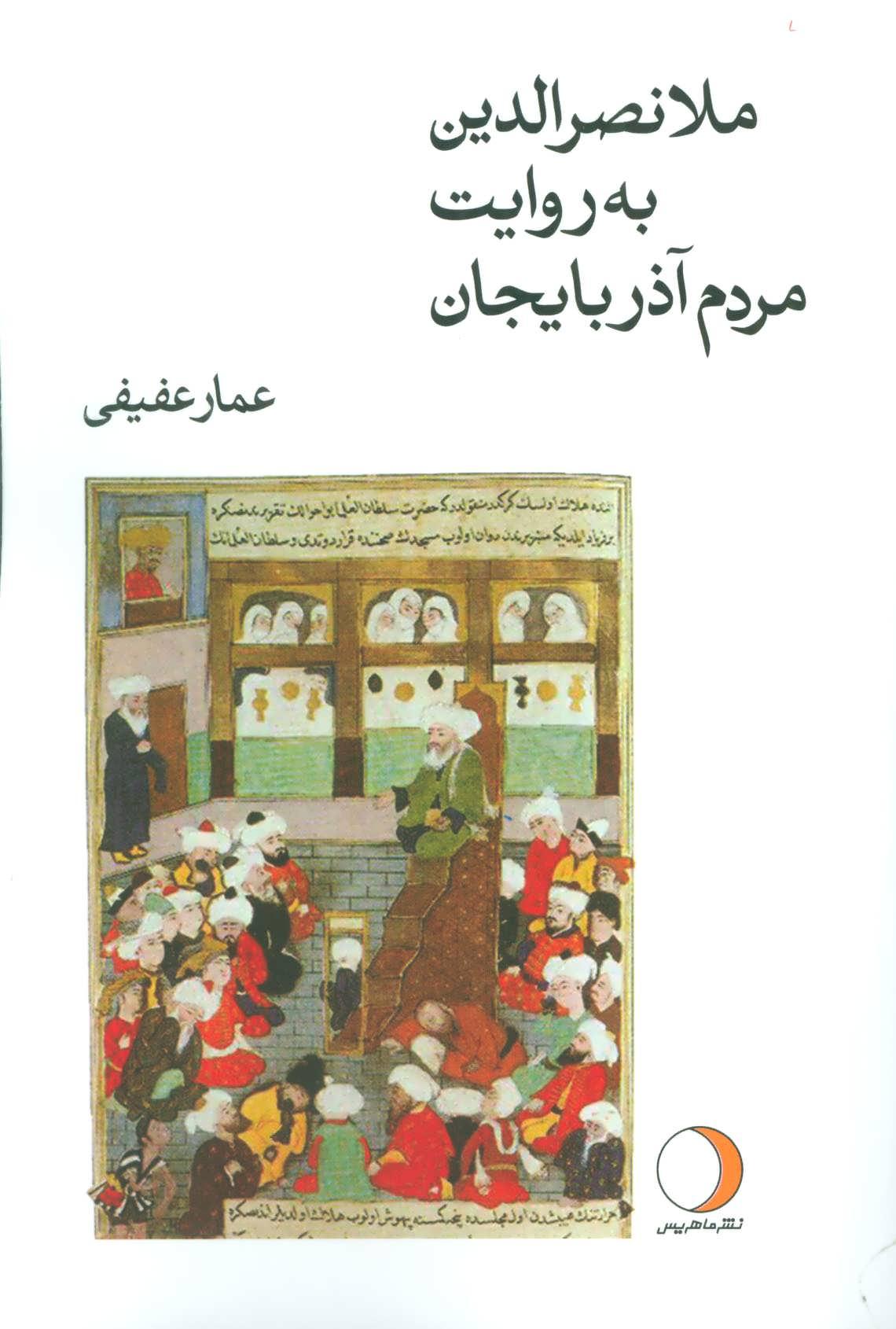 ملانصرالدین به روایت مردم آذربایجان