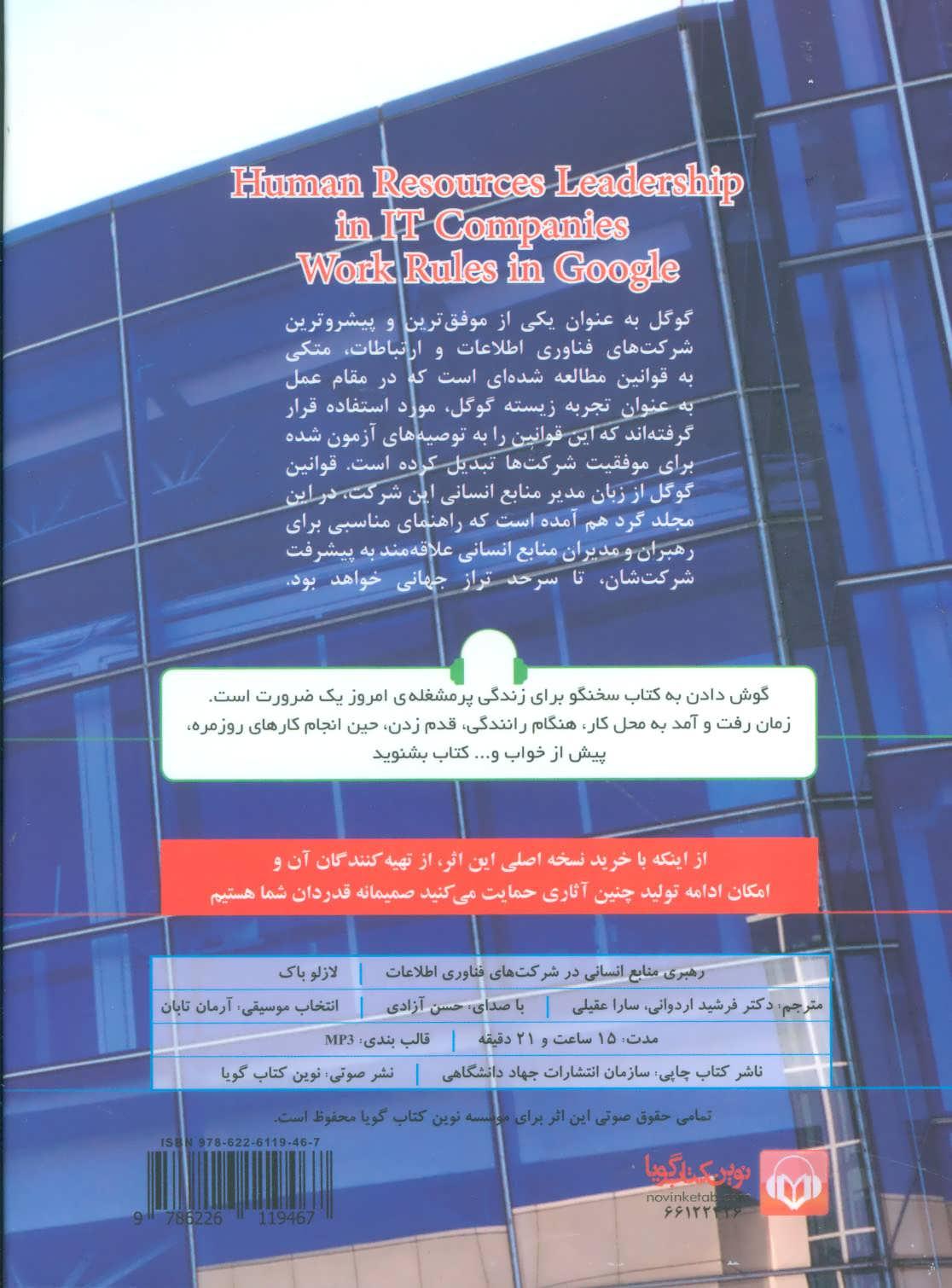 کتاب سخنگو رهبری منابع انسانی در شرکت های فناوری اطلاعات (قوانین کار در گوگل)،(باقاب)